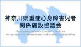 平成30・31年度 日本重症心身障害福祉協会認定研修(神奈川県)受講申込みについて
