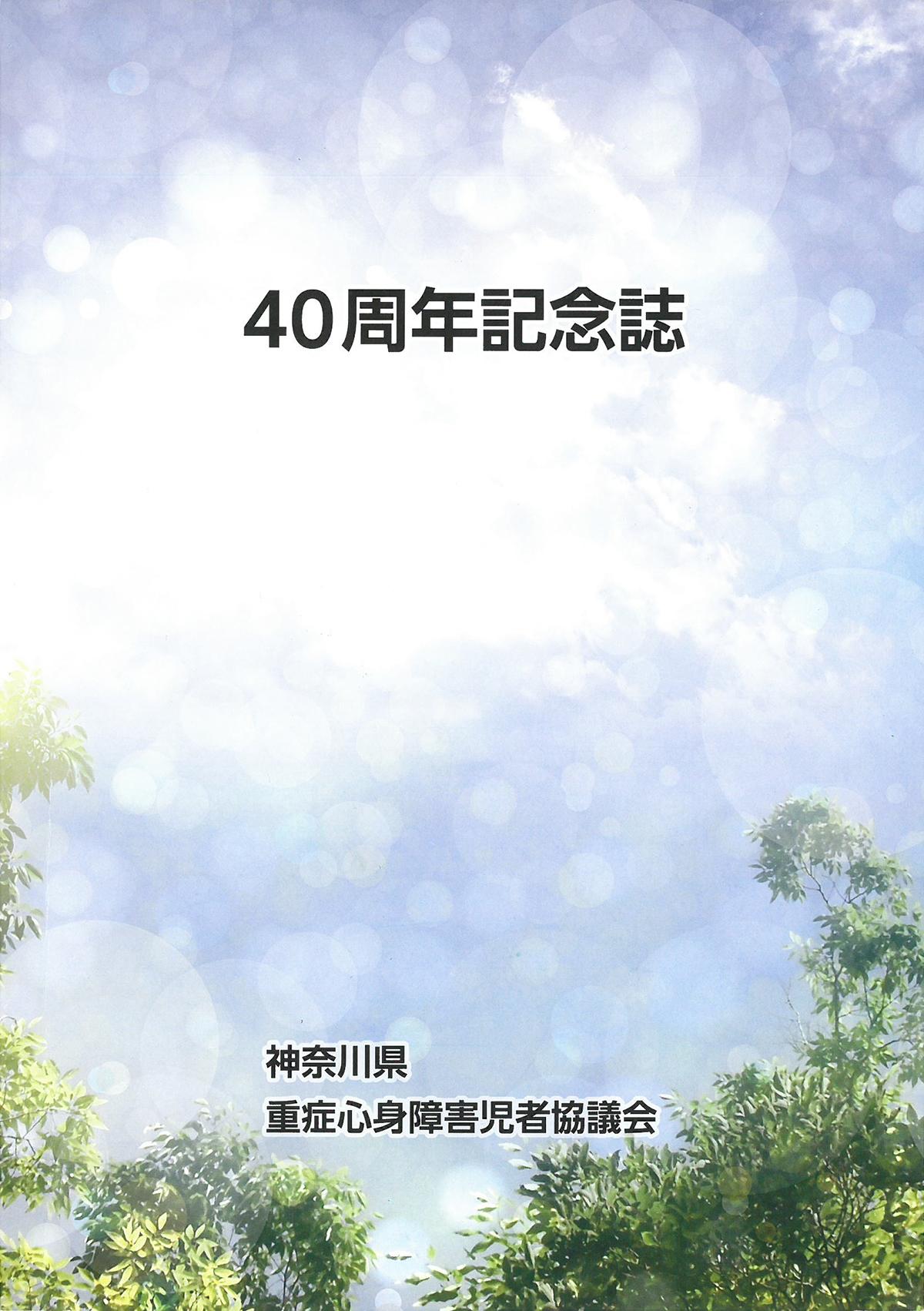 神奈川県重症心身障害児者協議会40周年記念誌